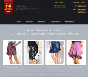 """Factory women's and children's clothing """"AntikaModa"""""""