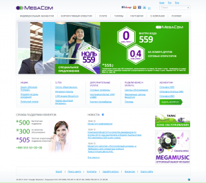 Website for the largest mobile operator in the Kyrgyz Republic Company «MegaCom»