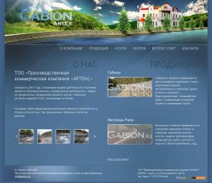 Gabion.kz