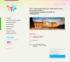 VoyazhTV