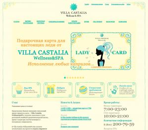 Spa Complex «Villa Castalia»