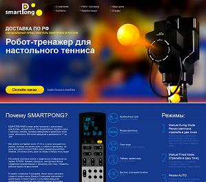SmartPong