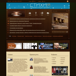 "Media portal ""Radiotochka."" Live radio conversational format"