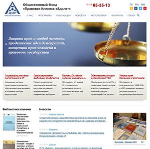Общественный Фонд «Правовая Клиника «Адилет»