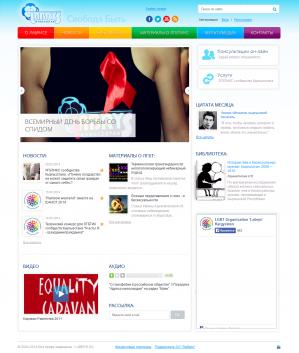 «Labrys.kg» — LGBTIQA communities organization in Kyrgyzstan web site