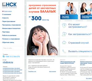 Cтраховая компания НСК