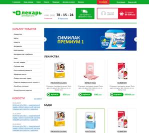 "Chain of pharmacies ""Lekar"""