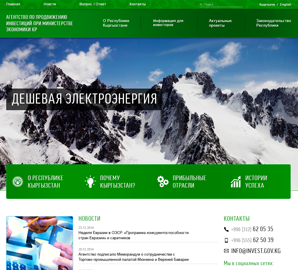 Agency for Investment Promotion under the Ministry of Economy of the Kyrgyz Republic