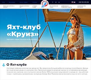 Yacht Club Cruise