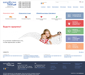 """САО """"Кыргызинстрах"""""""