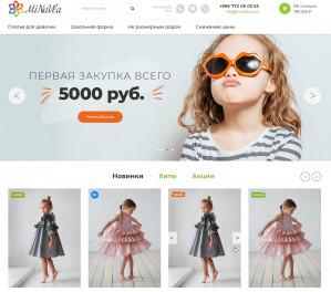 "Сайт швейного предприятия ""Minavla"""