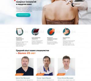 Центр специализированных лазерных технологий и хирургии кожи МедКвадрат