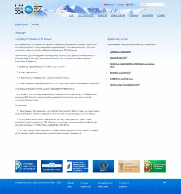 Site for «Bishkek Free Economic Zone»