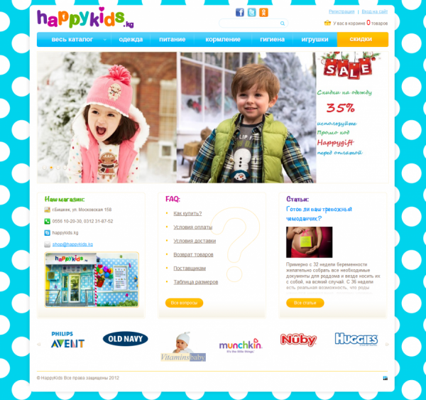 Store for moms and kids «happykids.kg»