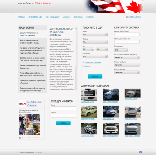 Международный автомобильный трейдер Makmalauto
