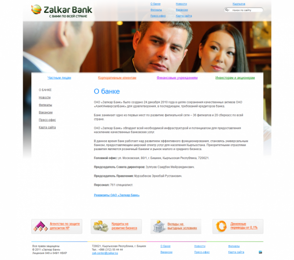 "Website for JSC ""Bank Zalkar"""