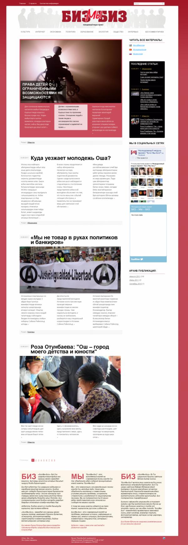Биз-Мы-Биз - молодежная газета
