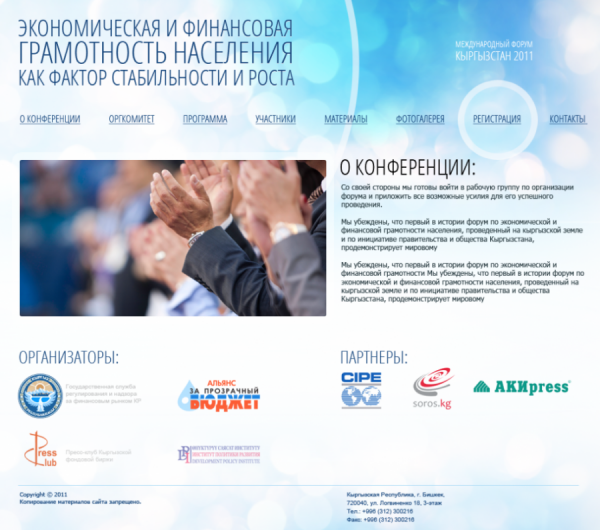 Международная конференция «Экономическая грамотность населения»