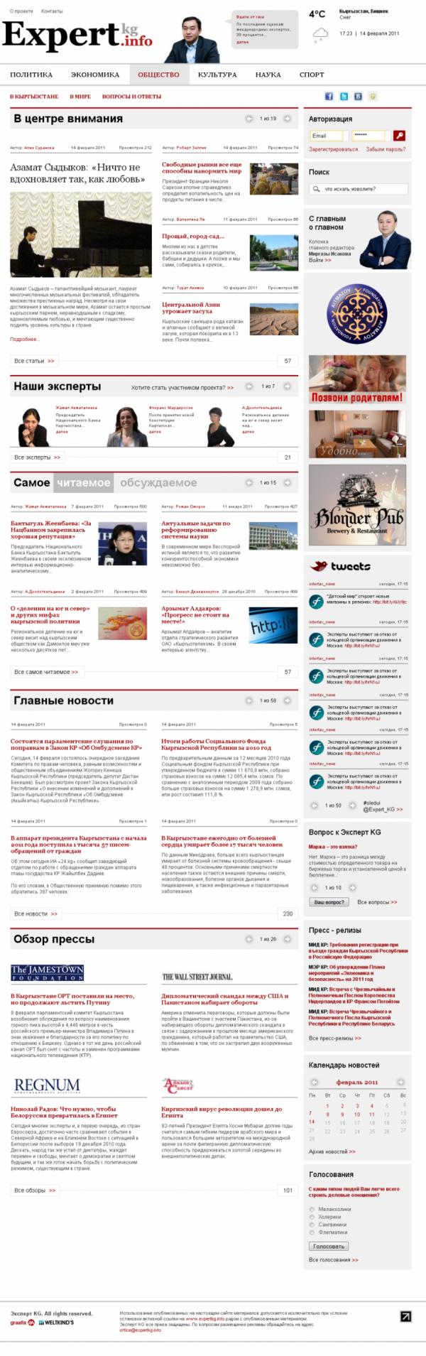 Информационно-аналитический портал ЭкспертKG
