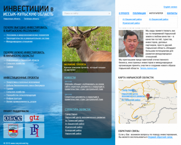 Investments in the Issyk-Kul Region