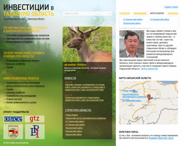 Инвестиции в Таласскую область