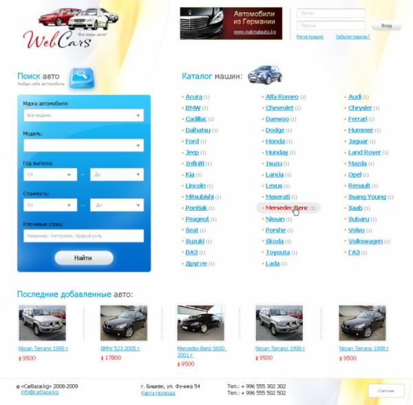WebCars.kg