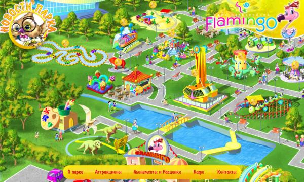Парк Фламинго