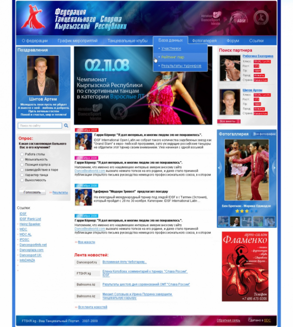 Dance Sport Federation Website