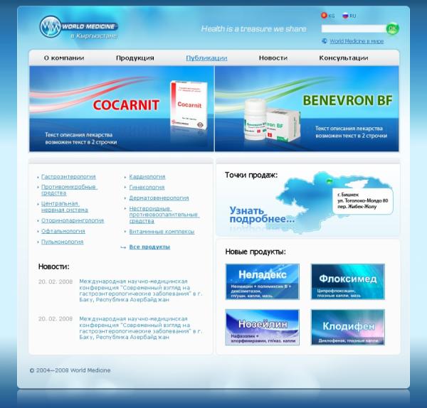 World Medicine в Кыргызстане