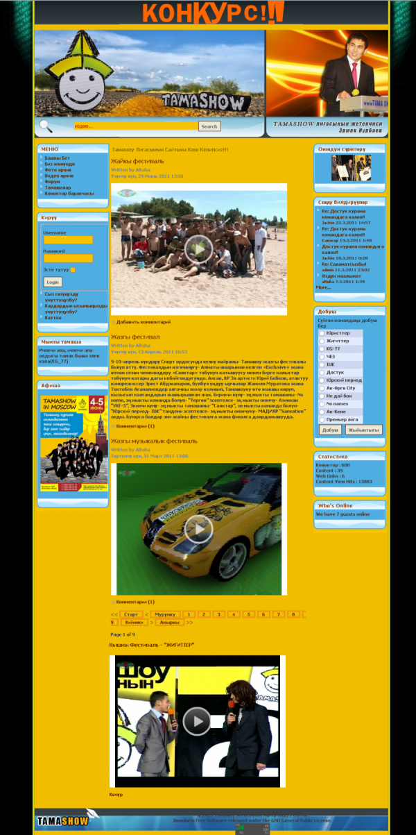 Website Tamashou League of KVN