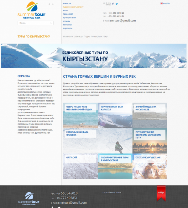 Travel Company «Summer Tour Central Asia»