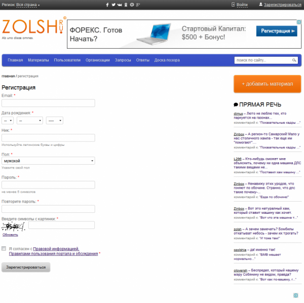 Zolsh.ru — Social Network