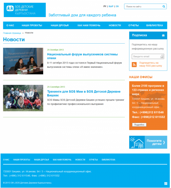 SOS Children's Villages in Kyrgyzstan