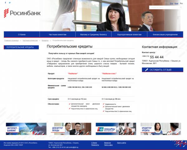 ОАО «Российский Инвестиционный Банк» в Кыргызской Республике