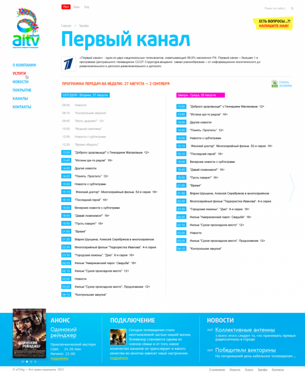 aiTV Kyrgyz Digital Network