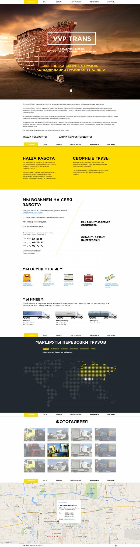 «ВВП Транс» транспортировка грузов
