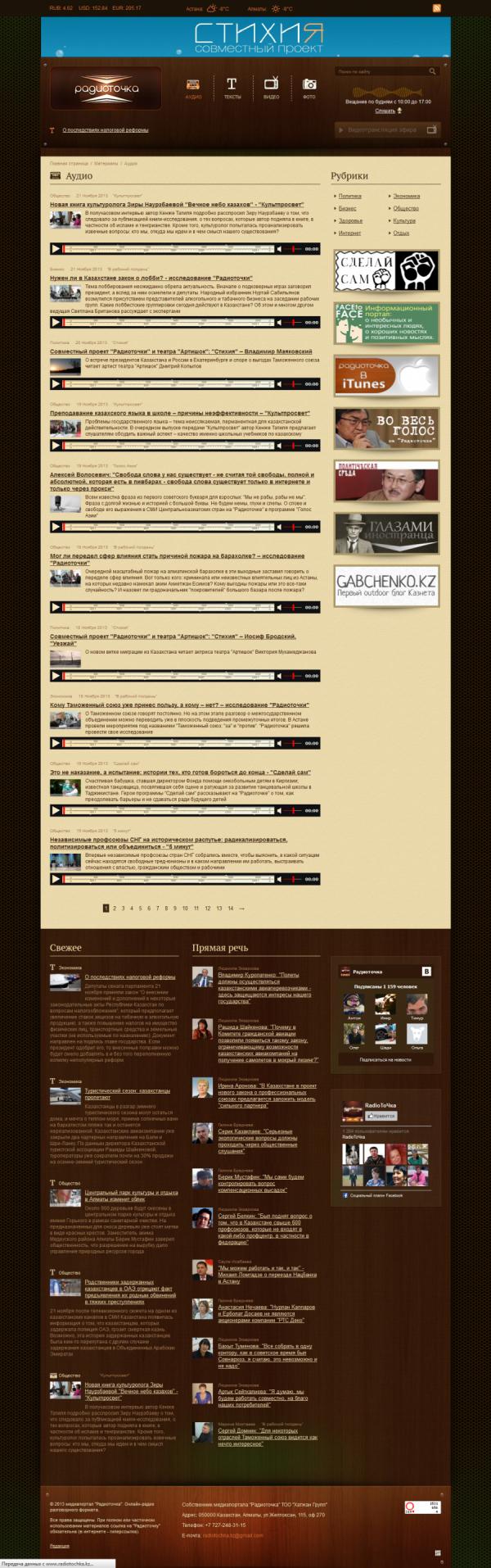 Медиапортал «Радиоточка» и онлайн-радио разговорного формата.