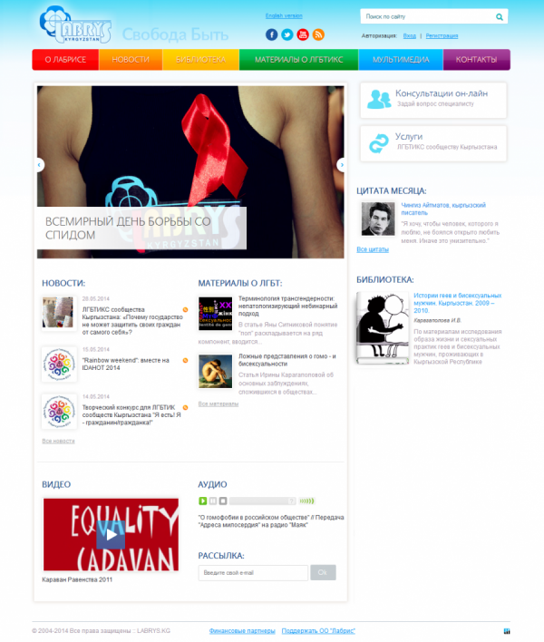 «Labrys.kg» — LGBTIQA communities organization in Kyrgyzstan web site