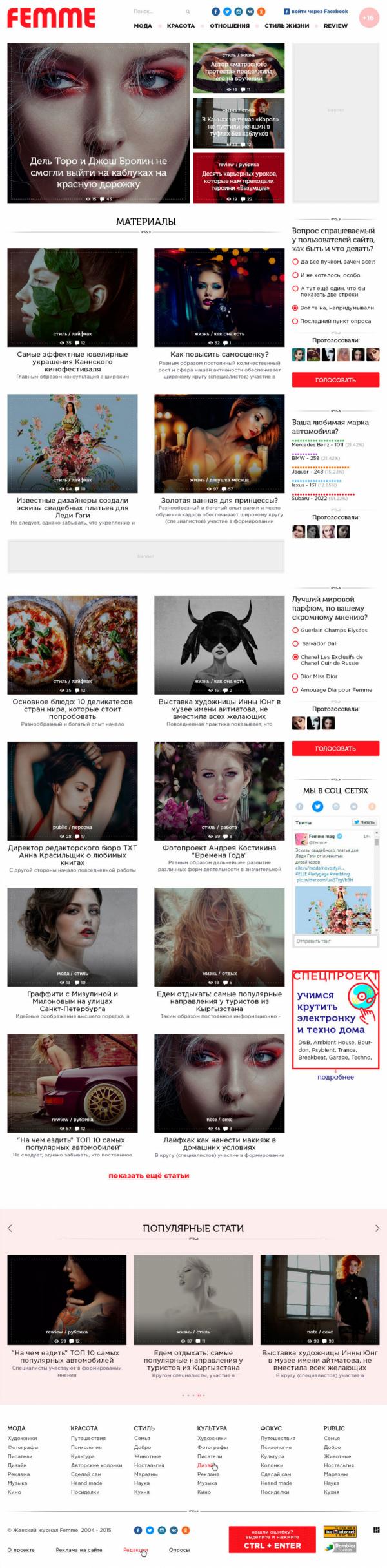 Женский журнал Femme