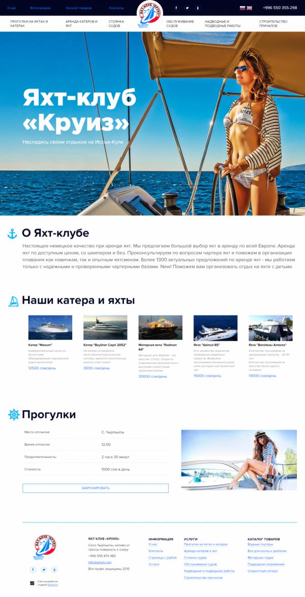Яхт-клуб Круиз