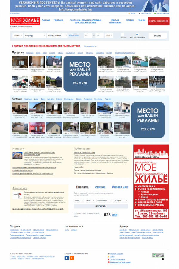 "Classified ads for real estate ""My dwelling"""