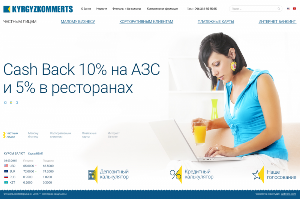 ОАО «Кыргызкоммерцбанк»