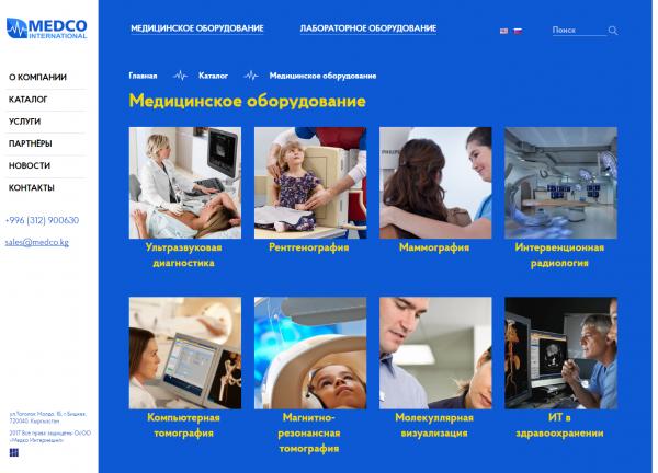 ОсОО Медко Интернешнл