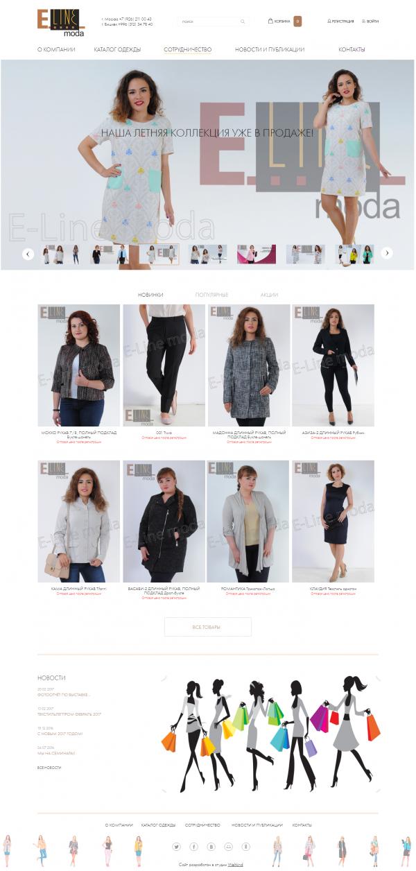 Швейное предприятие E-Line moda