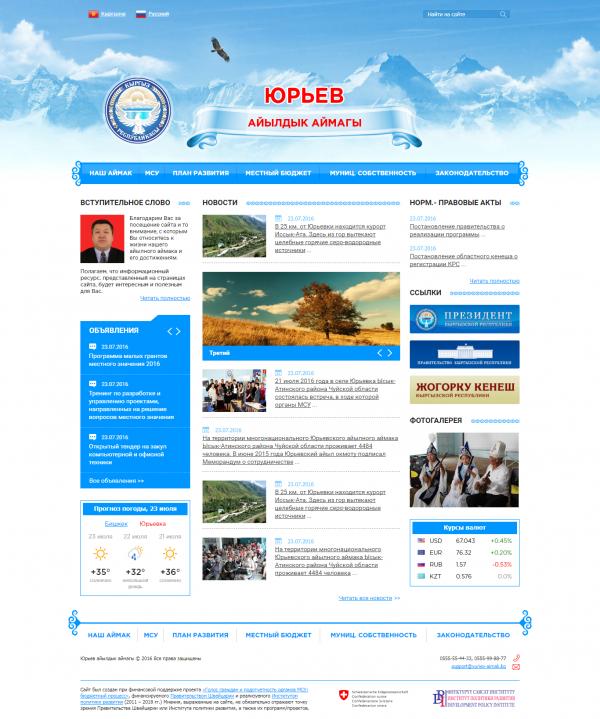 Сайт села Юрьевка