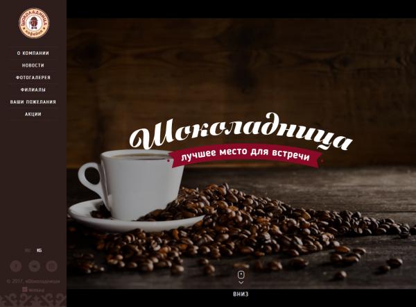 Кофейня «Шоколадница»