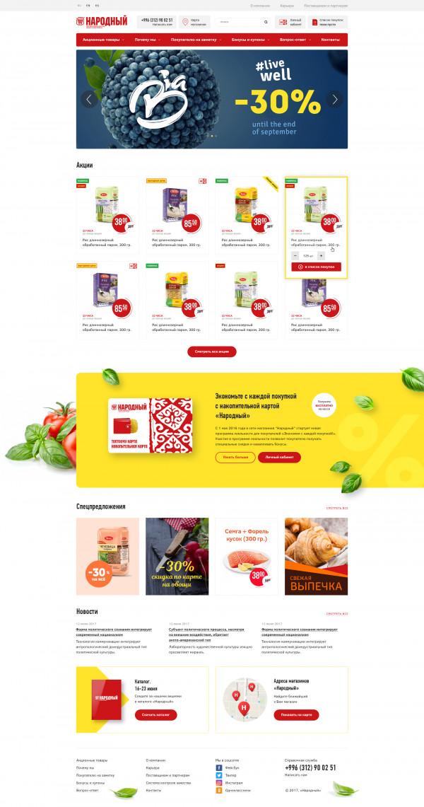 Сайт сети магазинов «Народный»