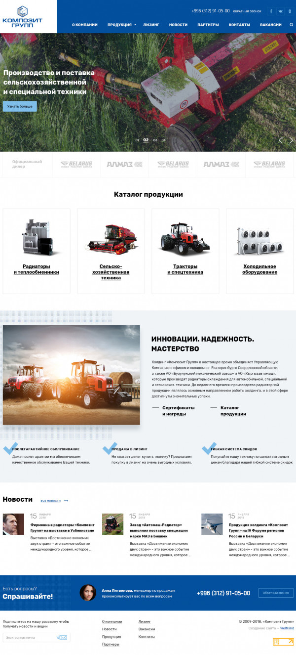 ОсОО «Автомаш-Радиатор»