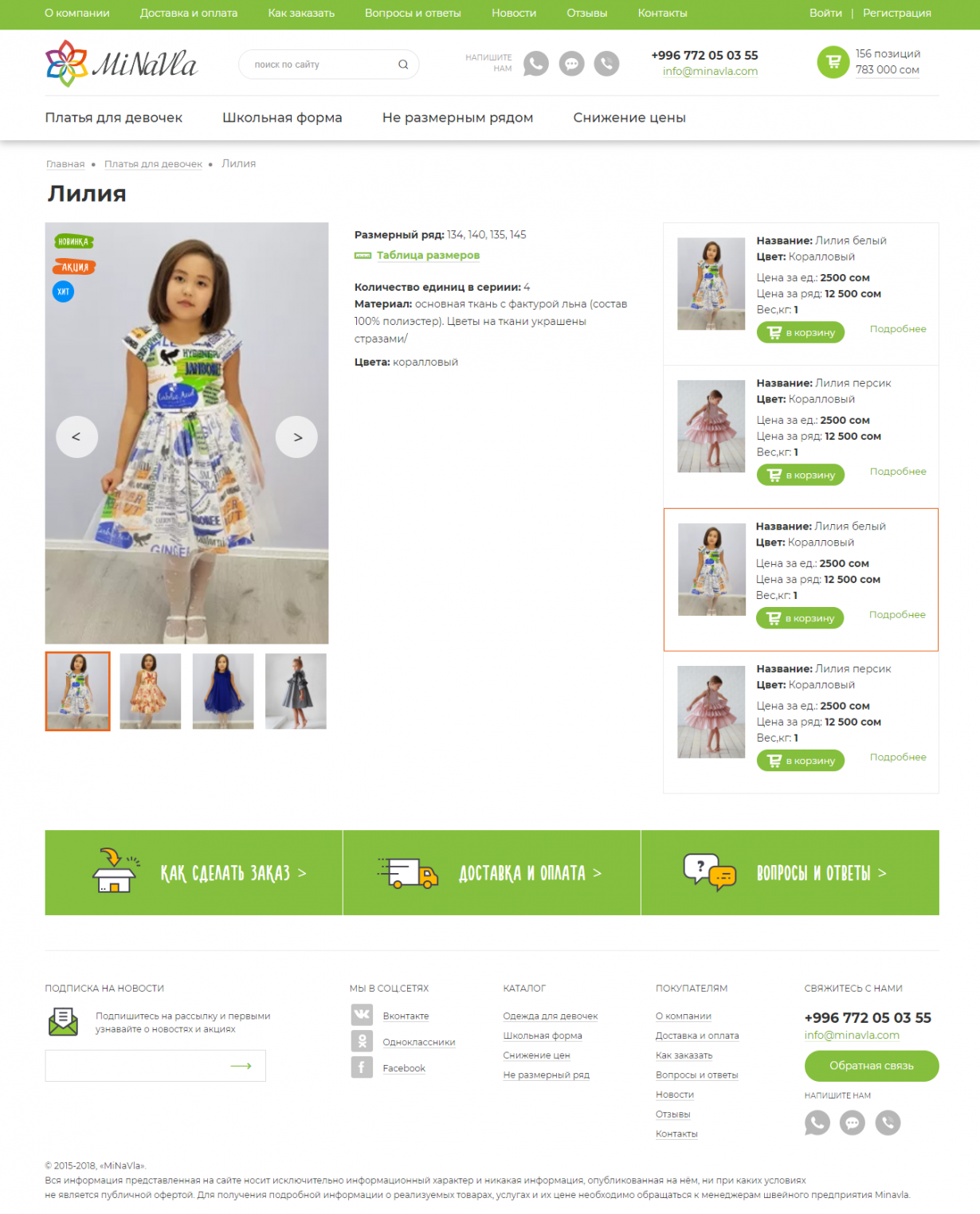 Kids clothing store  online