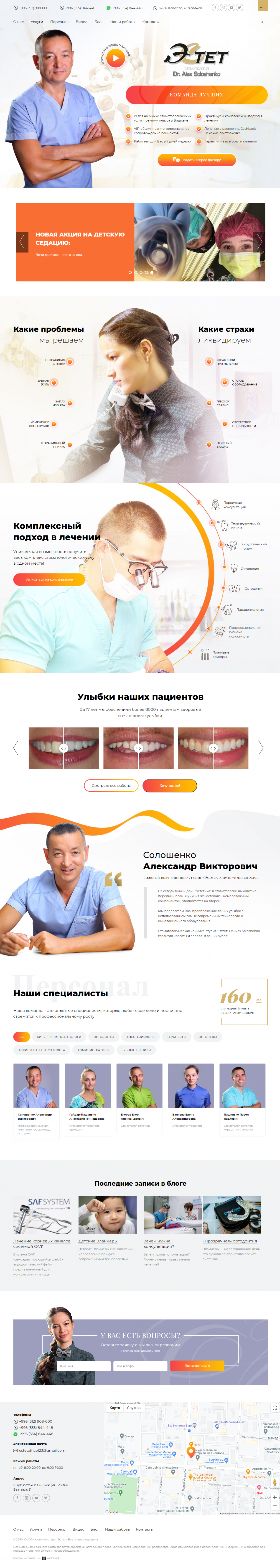 Стоматологическая клиника «Эстет»